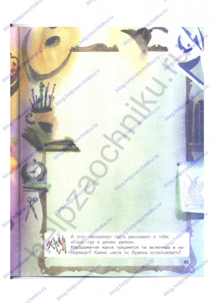 Решебник, ГДЗ по Изобразительному искусству. 3 класс. Твоя мастерская. Рабочая тетрадь. Горяева Н. А. стр.43