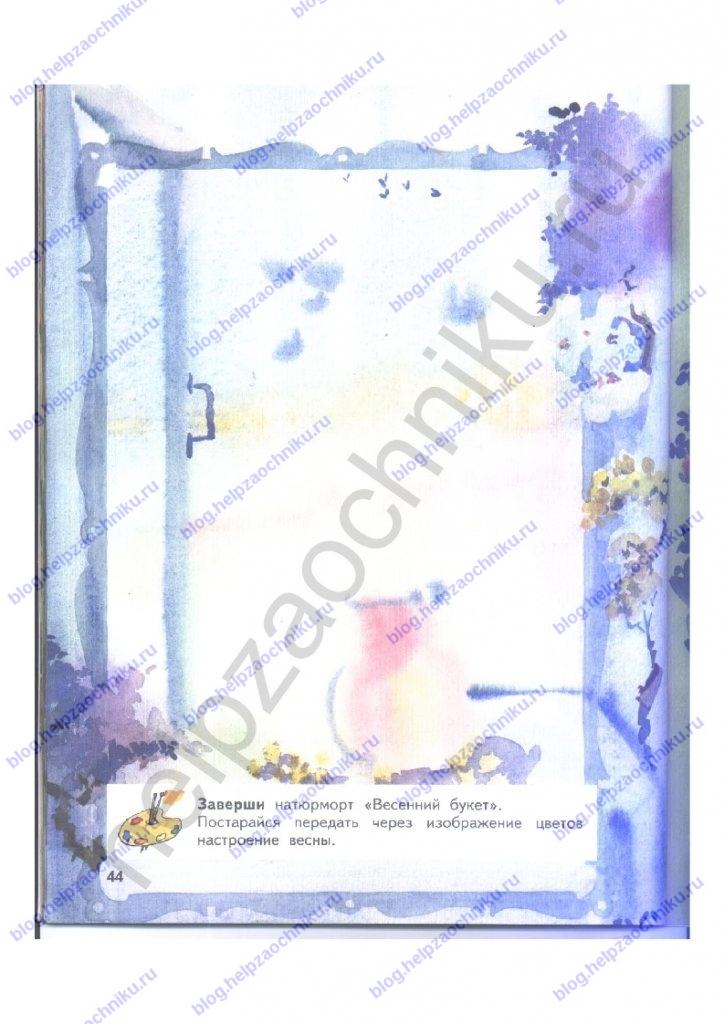 Решебник, ГДЗ по Изобразительному искусству. 3 класс. Твоя мастерская. Рабочая тетрадь. Горяева Н. А. стр.44