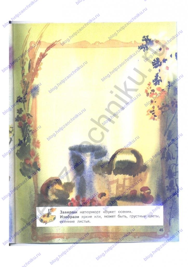 Решебник, ГДЗ по Изобразительному искусству. 3 класс. Твоя мастерская. Рабочая тетрадь. Горяева Н. А. стр.45