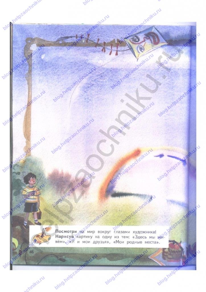Решебник, ГДЗ по Изобразительному искусству. 3 класс. Твоя мастерская. Рабочая тетрадь. Горяева Н. А. стр.46