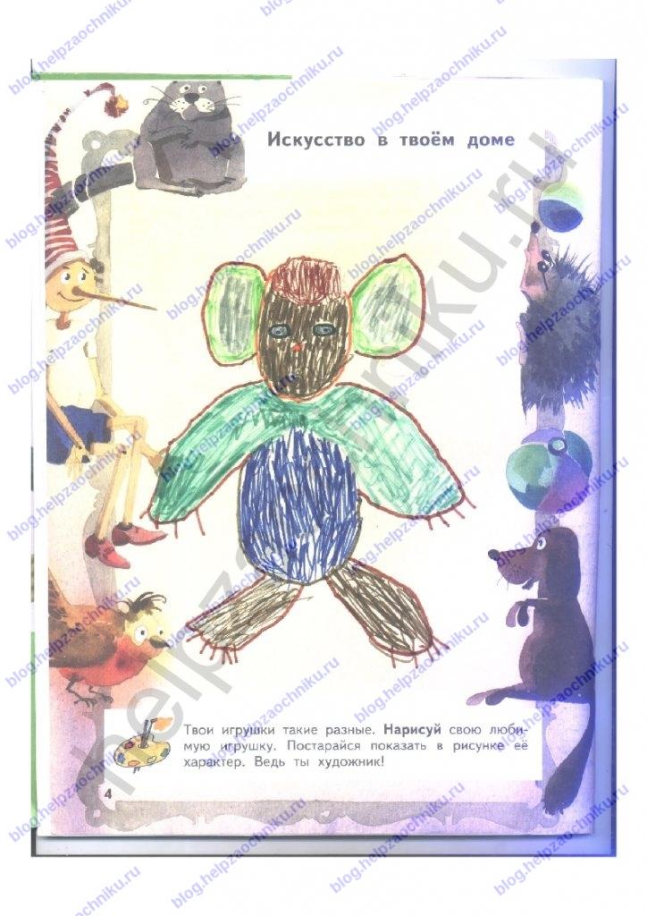 Решебник, ГДЗ по Изобразительному искусству. 3 класс. Твоя мастерская. Рабочая тетрадь. Горяева Н. А. стр.4