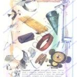 Решебник, ГДЗ по Изобразительному искусству. 3 класс. Твоя мастерская. Рабочая тетрадь. Горяева Н. А. стр.5