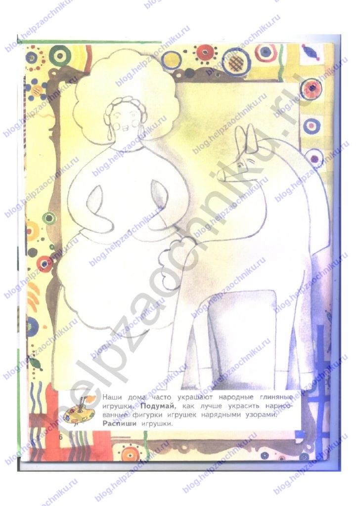 Решебник, ГДЗ по Изобразительному искусству. 3 класс. Твоя мастерская. Рабочая тетрадь. Горяева Н. А. стр.6