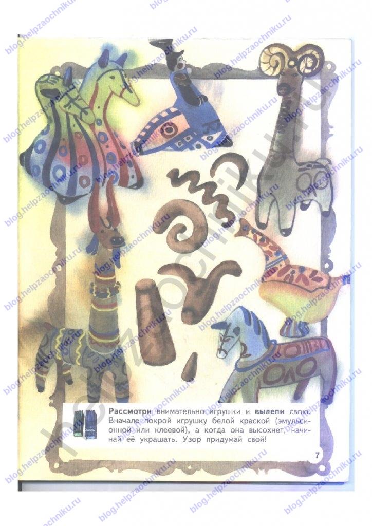 Решебник, ГДЗ по Изобразительному искусству. 3 класс. Твоя мастерская. Рабочая тетрадь. Горяева Н. А. стр.7