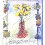 Решебник, ГДЗ по Изобразительному искусству. 3 класс. Твоя мастерская. Рабочая тетрадь. Горяева Н. А. стр.8