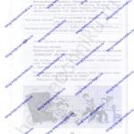 """гдз решебник Сизова, Стойка Проверочные и контрольные работы к учебнику """"Окружающий мир"""". 4 класс. (""""Человек и человечество"""") ФГОС ответы стр.28"""