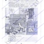 """гдз решебник Сизова, Стойка Проверочные и контрольные работы к учебнику """"Окружающий мир"""". 4 класс. (""""Человек и человечество"""") ФГОС ответы стр.29"""
