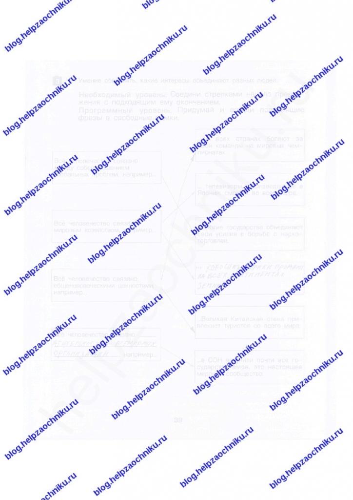 """гдз решебник Сизова, Стойка Проверочные и контрольные работы к учебнику """"Окружающий мир"""". 4 класс. (""""Человек и человечество"""") ФГОС ответы стр.39"""