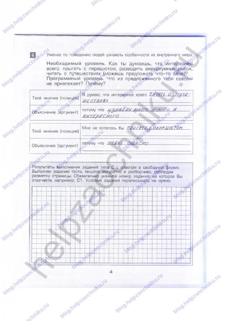 Решебник Контрольных Работ По Физике 7 Класс Синичкин