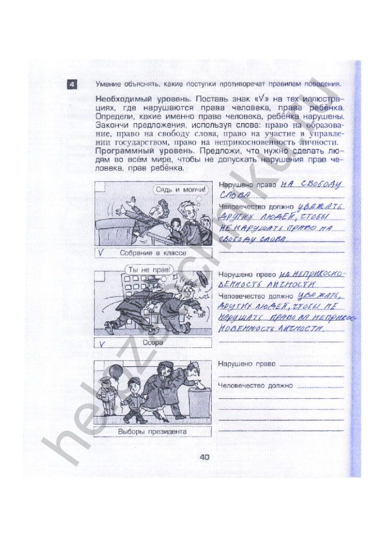 Класс по кретинин россии решебник рабочей 6-7 тетради история западной