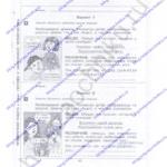 """гдз решебник Сизова, Стойка Проверочные и контрольные работы к учебнику """"Окружающий мир"""". 4 класс. (""""Человек и человечество"""") ФГОС ответы стр.41"""