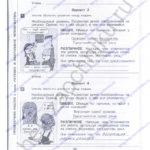 """гдз решебник Сизова, Стойка Проверочные и контрольные работы к учебнику """"Окружающий мир"""". 4 класс. (""""Человек и человечество"""") ФГОС ответы стр.43"""