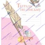 Решебник ГДЗ Нечаева Н.В., Булычева Н.К. Тетрадь по письму №1. 1 класс 4 часть