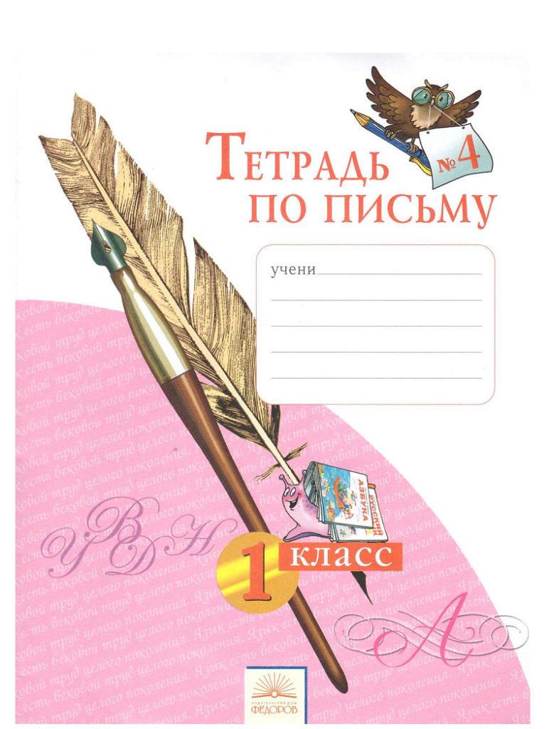 тетрадь по письму 1 класс нечаева булычева решебник ответы 4 часть