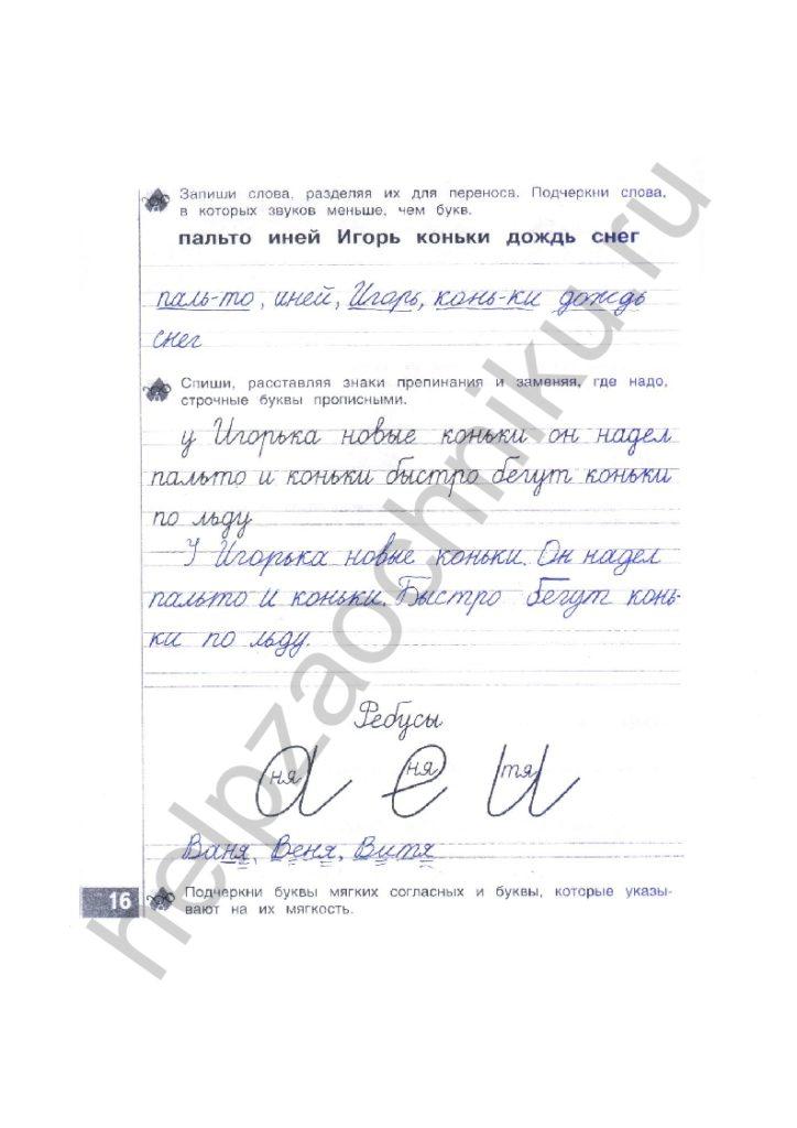 тетрадь по письму 1 класс нечаева булычева решебник ответы 4 часть стр.16