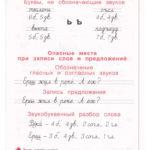 тетрадь по письму 1 класс нечаева булычева решебник ответы 4 часть стр.3