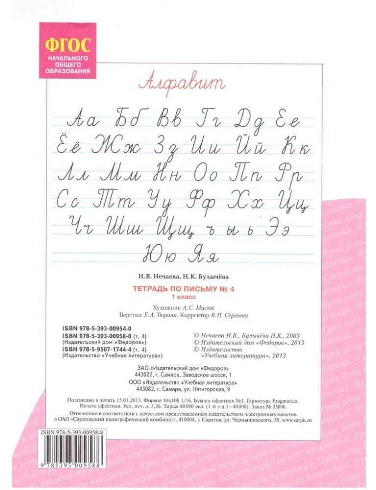 Решебник по письму 1 класс 2 часть