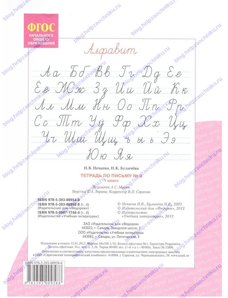 Решебник по письму 1 класс