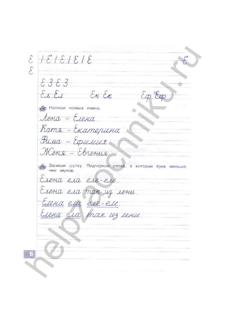 тетрадь по письму 1 класс нечаева булычева решебник ответы 4 часть стр.6