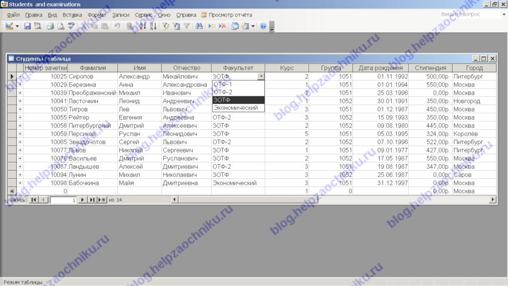 Определить тип поля Факультет с помощью Мастера подстановок.