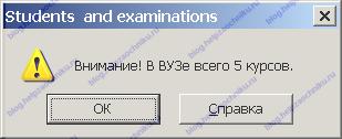для поля Курс ввести условие на значение: >0,<=5 и задать соответствующее сообщение об ошибке.