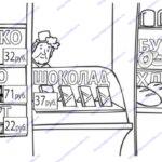Рассмотри рисунок и ответь на вопрос: сколько рублей сдачи получит по