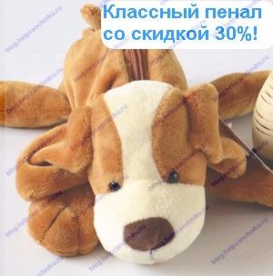 собака-пенал