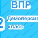 ВПР 2 класс русский язык демоверсия онлайн тесты