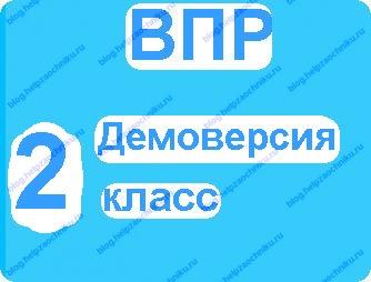 Впр по русскому языку 2 класс 2017 демоверсия