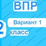 ВПР 2 класс русский язык вариант 1 онлайн тесты с ответами