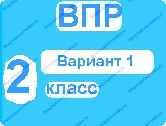 Впр по русскому языку 2 класс 2017 вариант 1