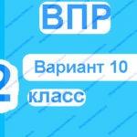 ВПР 2 класс русский язык вариант 10 онлайн тесты с ответами