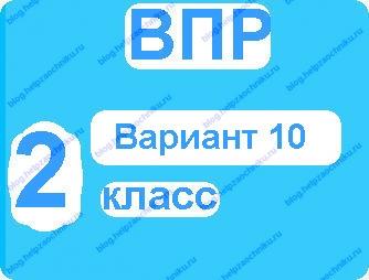 Впр по русскому языку 2 класс 2017 вариант 10