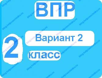 Впр по русскому языку 2 класс 2016 вариант 2