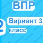 ВПР 2 класс русский язык вариант 3 онлайн тест с ответами