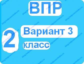 Впр по русскому языку 2 класс 2017 вариант 3