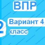 ВПР 2 класс русский язык вариант 4 с ответами онлайн тест