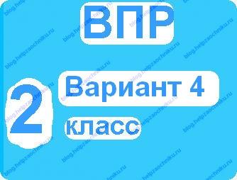 Впр по русскому языку 2 класс 2017 вариант 4