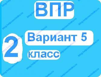 Впр по русскому языку 2 класс 2017 вариант 5