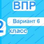 ВПР 2 класс русский язык вариант 6 с ответами онлайн тесты