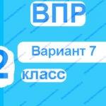 ВПР 2 класс русский язык вариант 7 онлайн тесты с ответами