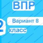 ВПР 2 класс русский язык вариант 8 с ответами онлайн тесты