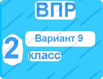 Впр по русскому языку 2 класс 2017 вариант 9