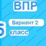 ВПР 5 класс русский язык вариант 2 онлайн тесты с ответами