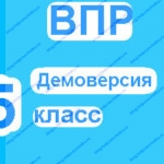ВПР 5 класс русский язык демоверсия онлайн тесты