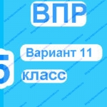 ВПР 5 класс русский язык вариант 11 с ответами онлайн тесты