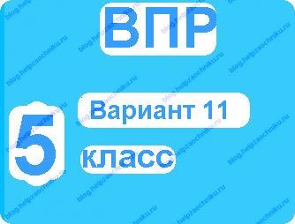 Впр по русскому языку 5 класс вариант 11 2017