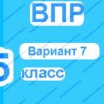 ВПР 5 класс русский язык вариант 7 с ответами онлайн тесты