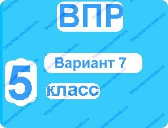 Впр по русскому языку 5 класс вариант 7 2017