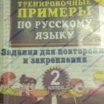 ГДЗ Русский язык 2 класс Кузнецова (тренировочные примеры по русскому языку)
